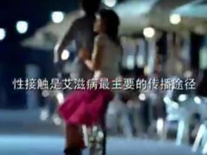 濮存昕预防艾滋病公益广告