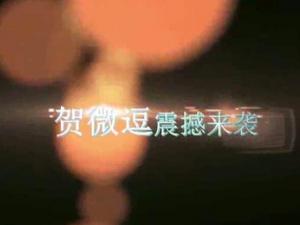 贺微逗第6期-黑车BOY