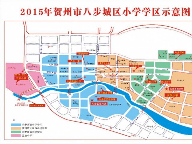 贺州市八步区教育局关于市城区内八步辖区2015年义务教育划片招生工作公告