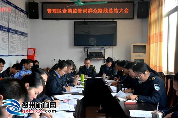 贺州市平桂管理区食品药品监督管理局召开党的群众路线教育实践活动总结大会