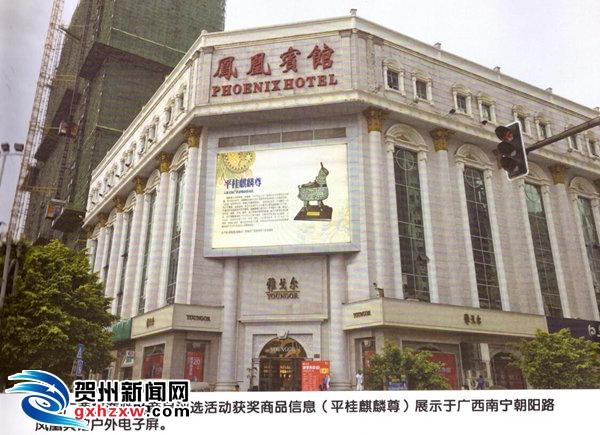 平桂麒麟尊荣登《广西旅游必购商品图册》首页