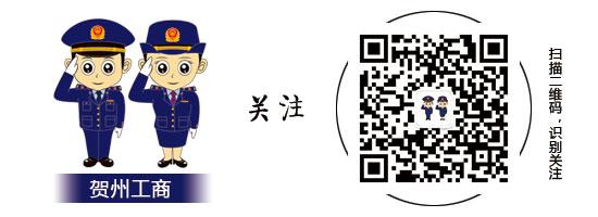 """贺州市工商局关于开展申报2016年度广西""""守合同重信用""""企业公示的通告"""