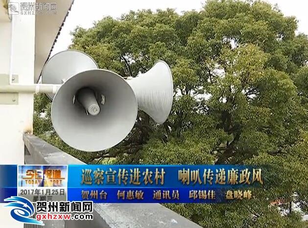 【弘扬清风正气 建设美丽贺州】 巡察宣传进农村 喇叭传递廉政风