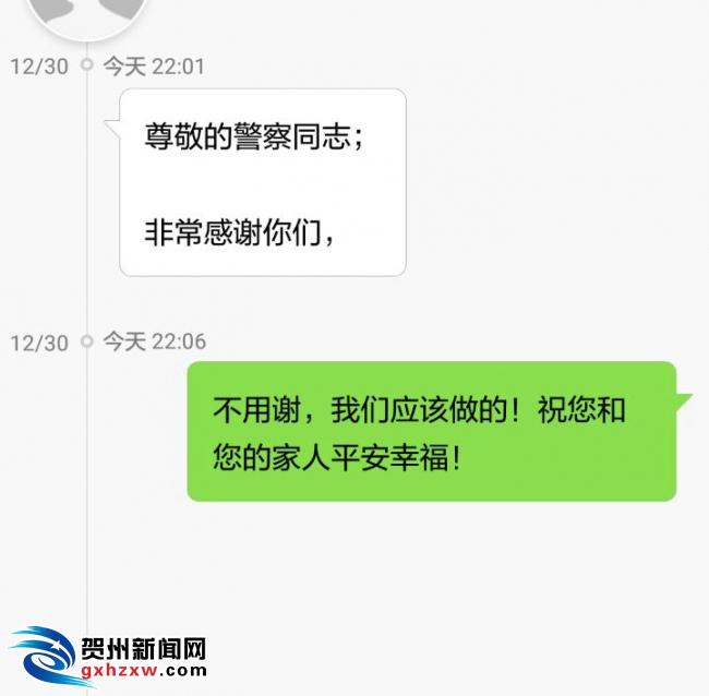 贺州民警一夜救助2名群众 当事亲属短信感谢