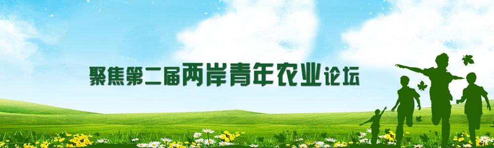 聚焦第二届两岸青年农业论坛banner