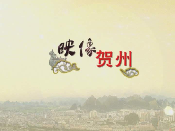 映像贺州 第六十期《古村物语》第十四集富川秀水村
