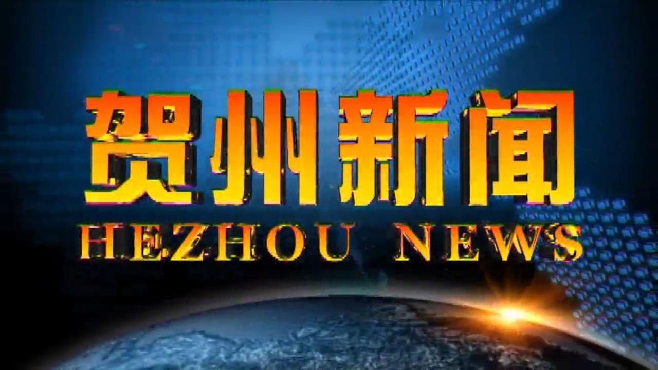 贺州新闻 2018.05.25